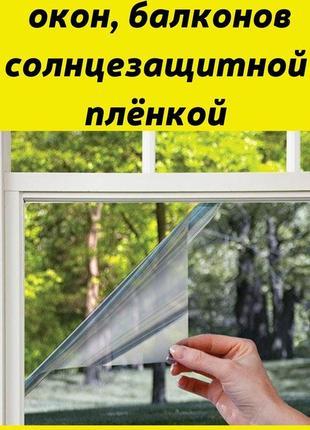 Зеркальная солнцезащинтая плёнка на окна. ( плёнка+работа)
