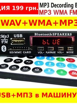Авто MP3-FM модуль плеєр 5V и 12V, USB, TF, microSD, AUX, FM