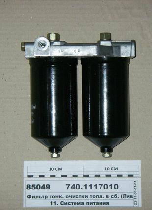 Фильтр тонкие. очистки топлива в сб. (Ливны)