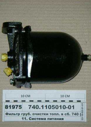Фильтр грубой очистки топлива. 740 в сб. (Ливны, Россия)