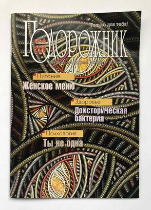 Журнал о здорьвье, любви и гармонии Подорожник