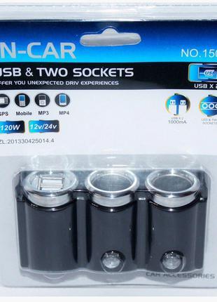 Тройник Разветвитель прикуривателя 2 гнезда 2 USB MOD-1502