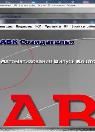 Смета Кошторис АВК Калькуляция Акт Проект Оценка Расчет График ПИ