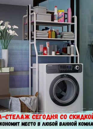 Стеллаж для хранения на стиральную машинку. Полка - стеллаж.