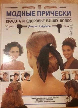 """Книга """"Модные прически. Красота и здоровье ваших волос""""."""