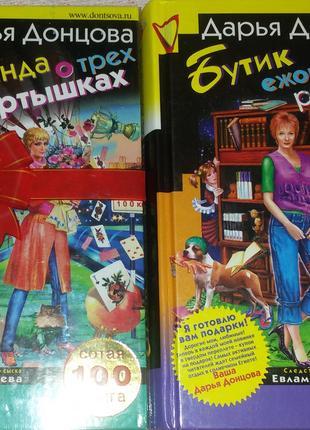 Книги Дарьи Донцовой:Бутик ежовых рукавиц, Легенда о трех мартышк