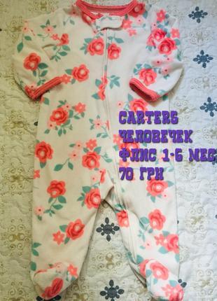 Человечек Carters