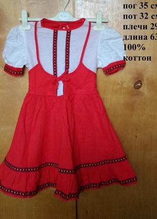 5-6 лет карнавальный костюм платье красная шапочка аленький цв...