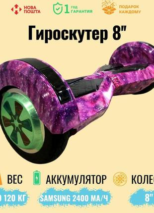 "Гироборд Гироскутер Smart Balance Wheel 8"" с Самобалансом ФЗН"