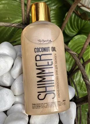 Кокосовое масло для загара с шиммером Top Beauty Coconut Oil S...