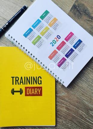 Дневник тренировок - щоденник тренувань