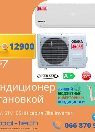 Инверторный кондиционер до 30м2 + установка, 12900грн, гарантия