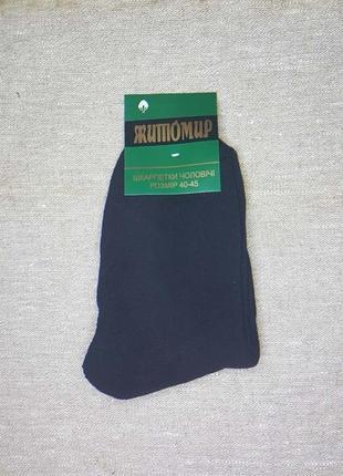 """Мужские махровые носки """"житомир"""" хорошего качества40-45 черные"""