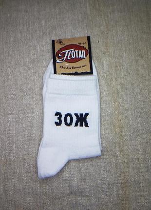 Мужские носки белые с приколами надписью зож здоровый образ жизни