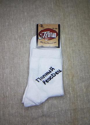 Мужские носки белые с приколами надписью полный peacdeц