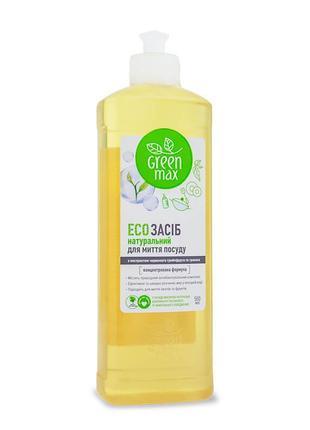 Натуральное средство для мытья посуды Green Max