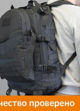 Рюкзак тактический штурмовой военный - армейский 40 л(black) К...