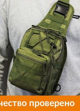 Рюкзак однолямочный, тактическая сумка через плечо (слинг) 095...