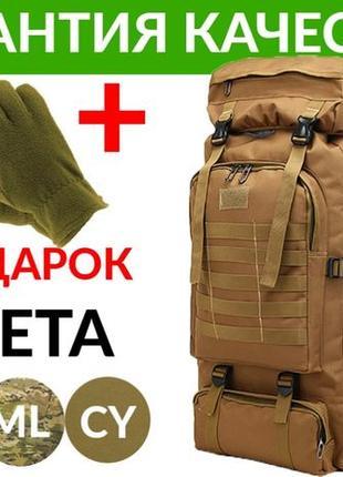 Тактический (туристический) рюкзак на 70 литров, рюкзак в поход
