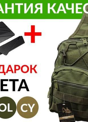 Тактическая сумка, рюкзак, слинг, на плечо, однолямочный рюкза...