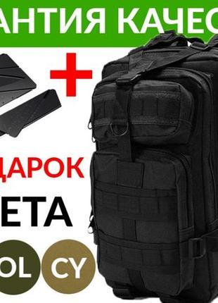 Тактический штурмовой военный Рюкзак - городской армейский 25 л