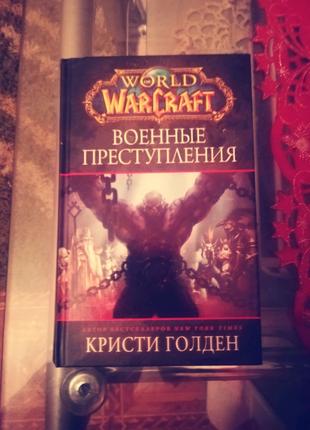Продам книгу World of Warcraft военные преступления