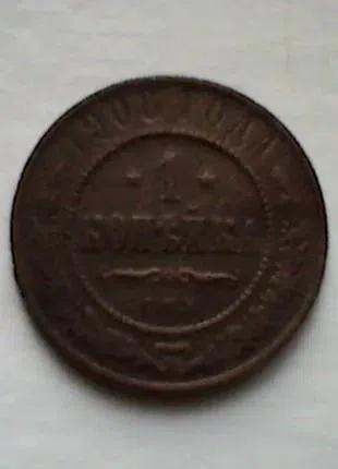 1 копейка 1908 год.
