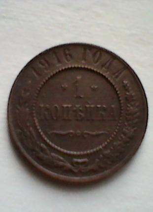 1 копейка 1916 год.