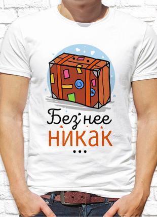 Парная футболка с принтом Без нее/него никак SKL75-295427
