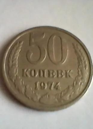 50 копеек 1974 год.