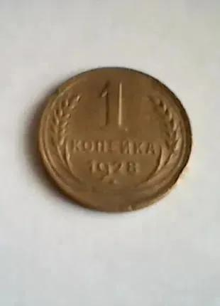 1 копейка 1928 год. Хорошая.
