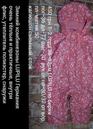 комбинезон сдельный девочке  1 - 2 года Lupilu