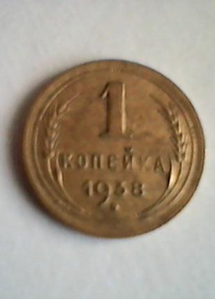1 копейка 1938 год. Хорошая.
