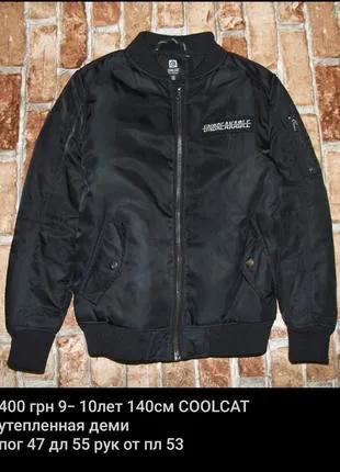Утепленная куртка бомбер 9 - 10 лет мальчику крутой CoolCat