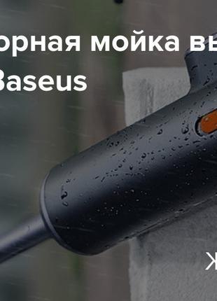 АвтоМойка высокого давления Baseus Dual Power Portable Electri...