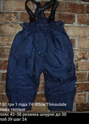 Полукомбинезон мальчику зимный 1 года термо теплый зимние штаны