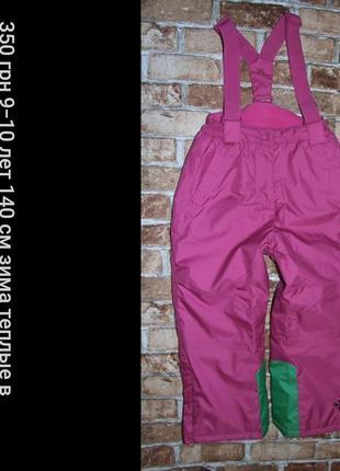 Зимний термо полукомбинезон девочке 9 - 10 лет лыжные штаны