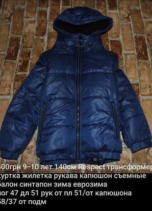 теплая куртка мальчику 9 - 10 лет рукава сьемные жилетка