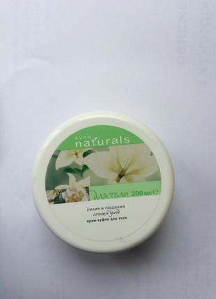 Крем-суфле для тела лилия и гардения naturals avon