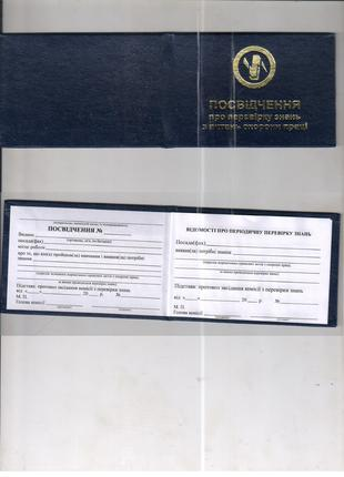 Удостоверения по охране труда