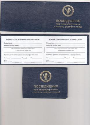 Удостоверения по ОТ, электрике, ПТМ, пожарной безопасности