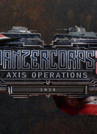 Panzer Corps 2: Axis Operations - 1939 ключ активации ПК