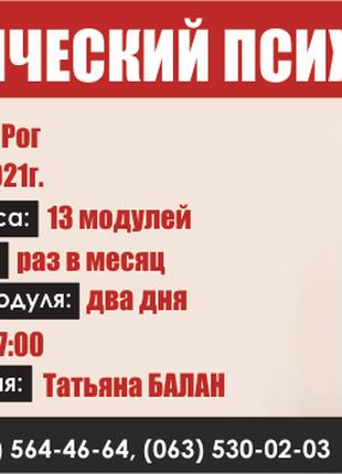 "Курс ""Я - Практический Психолог"""