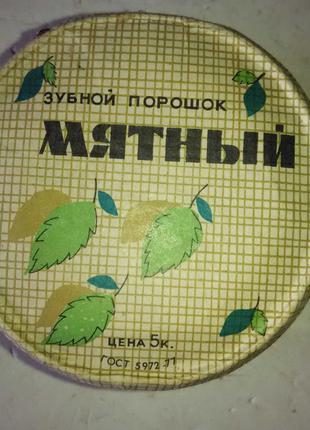 Зубной порошок Мятный советский