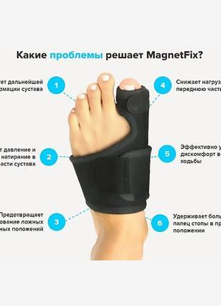 Магнитная вальгусная шина RELAX FOOT (Magnet Fix) (250)