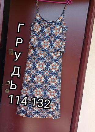 Платье сарафан широкое на полную