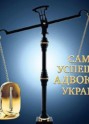 Захист в судах України досвідченими київськими адвокатами