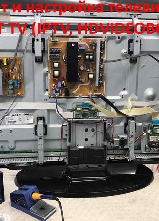 Ремонт и настройка телевизора SMART TV