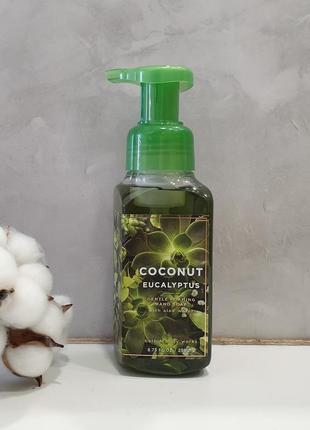 Мыло-пена для рук bath and body works - coconut eucalyptus
