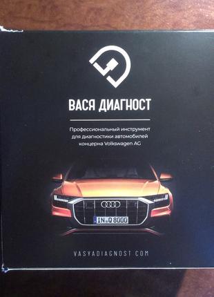 Вася Диагност PRO,19.6.0 оригинал(лицензия),обновляемый.Новый рел